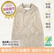 長青樹Beginning-成人休閒衣著防水圍兜l碎花洋裝-氣質米 台灣製造