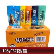 恰恰洽洽蜂蜜黃油焦糖/山核桃/海鹽藤椒嗨瓜子108g*32袋葵花籽