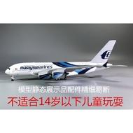 《精緻收藏》瑕疵 1:400馬來西亞航空 A380-800 客機飛機靜態模型展示品
