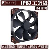 [地瓜球@] Noctua 貓頭鷹 NF-A14 iPPC 14公分 風扇 工業級 IP67 防水防塵級別