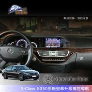 BuBu車用品╭賓士 08年 S350 W221【原廠螢幕升級觸控導航】 衛星導航 GPS