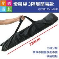 [享樂攝影]燈架包 燈架袋 3隔層簡易款120cm 腳架 收納袋 手提式 柔光傘 反光傘 棚燈用具攜帶