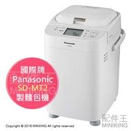 日本代購 空運 Panasonic 國際牌 SD-MT2 製麵包機 一斤 麵糰 甘酒 吐司 麻糬 烏龍麵