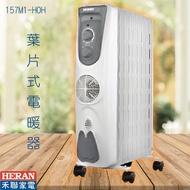【禾聯】 157M1-HOH  葉片式電暖器-7片式