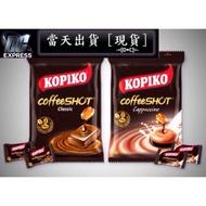 【DC】 印尼咖啡糖果 KOPIKO 咖啡糖 (Classic Cappuccino) 印尼糖果 印尼進口糖果