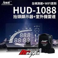 【征服者】HUD1088 抬頭顯示器+全頻測速室外機雷達