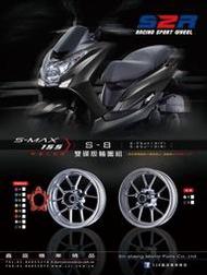 【詠誠車業】S2R 鑫盛 FORCE S-MAX 155 專用輪框 陽極烤漆款 含氣嘴 培林 轉接座可選色