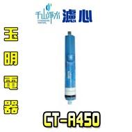 千山RO淨水器進口50加侖逆滲透膜濾心《CT-A450》適用RO-610
