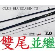 免運🔥 公司貨 DAIWA 海釣場 專用 雙尾 並繼竿 CLUB BLUECABIN-TS 路亞竿 路亞 濱海釣具
