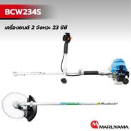 เครื่องตัดหญ้าแบบถอด-ประกอบด้าม MARUYAMA BCW234S 23cc