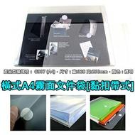 【文具通】橫式A4霧面文件袋[黏扣帶式] HFG907