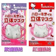 【日本進口】Hello Kitty立體 紫蝴蝶結 6片2包 兒童口罩 小孩口罩 幼幼口罩(紫色為0-12歲. 紅色是3-18歲)