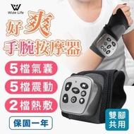 【Widelife廣字號】好爽手腕按摩器(手部按摩器/手腕按摩機/熱敷氣囊/媽媽手舒緩神器/KOMEC)