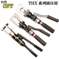 臺灣OPT端子壓接鉗油壓六角壓模鉗THX185 240 325銅端子套管壓鉗