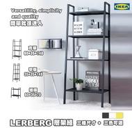 [IKEA代購]隔日到貨*⏰ LERBERG 層架組