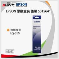 【單支】EPSON LQ-310 原廠黑色色帶 S015641 / S015634