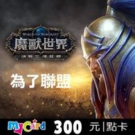【MyCard】魔獸世界300點