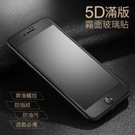 [買一送一] IPhone11 12霧面手機膜I6/7/8 6plus/7/8plus X XS XR蘋果保護貼鋼化玻璃