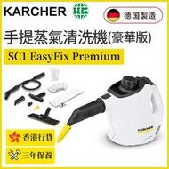 德國高潔 - SC1 EasyFix Premium手提蒸氣清洗機(豪華版) 高溫高壓 殺菌消毒 多功能清洗機(香港行貨)