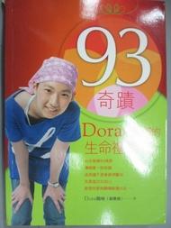 【書寶二手書T1/勵志_HSW】93奇蹟-Dora給我們的生命禮物_蘇惠娟