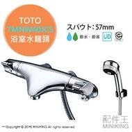 【配件王】日本代購 TOTO TMNW40JCS 可溫控 恆溫 浴室水龍頭 淋浴龍頭 蓮蓬頭 溫控水龍頭 水龍頭 花灑