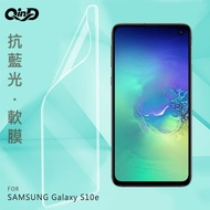 強尼拍賣~QinD SAMSUNG Galaxy S10、S10e、S10+ 抗藍光膜