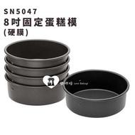 ●樂烘焙●三能SN5047 8吋固定凸點蛋糕模(硬模)