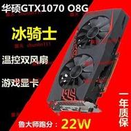 二手華碩 GTX 1070 O8G 冰騎士 猛禽 吃雞游戲顯卡直播顯卡1080ti