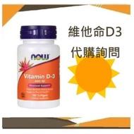 ◆田姐二代◆Now Foods Vitamin 非活性D3✨ 400IU 各種組合 歡迎聊聊詢問