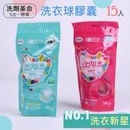 《大信現貨》洗劑革命 洗衣球膠囊 銀離子Ag+ 香水 5合1酵素 抗菌 除臭 台灣製造