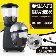 電動磨豆機咖啡機意式家用小型迷你咖啡豆研磨機磨粉機八檔粗細可調110V