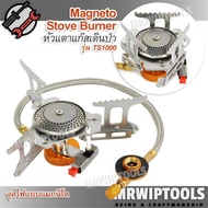 TS1000 Portable Switching Magento Stove Burner & Tube Fuel Gas Cartridge Model oven stove picnic Gas 3 legs hob with  brass and gas hose. Gas Adjustable Gas Stove Portable Gas Stove Magnetic Point Easy Silver + Free Box