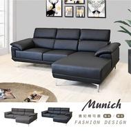 《慕尼黑》灰色 黑色 L型沙發 頭部可調整 摩登沙發 復刻版沙發 造型沙發 簡約時尚 非 ikea