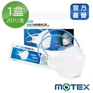 【MOTEX 摩戴舒】摺疊型N95醫用口罩(20片 台灣製造)