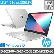 【好好筆電】HP 15s-du1061TX 輕薄 獨顯