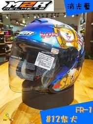 任我行騎士人身部品 M2R FR-1 FR1 3/4罩 安全帽 內藏墨鏡 #12 柴犬 消光藍 2019新色