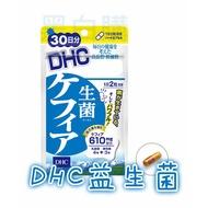現貨!日本DHC益生菌30日/克菲爾活性兒童乳酸菌LP33過比菲德氏菌奧利多寡糖