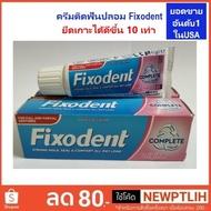 Fixodent /ครีมติดฟันปลอม 47 g