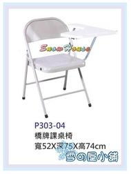 ╭☆雪之屋居家生活館☆╯S316-03 橋牌課桌椅/休閒椅/折疊椅/會客椅/書桌椅