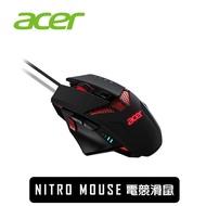 【買就送】Acer Nitro Mouse 專業電競滑鼠 可調重量  可調DPI  限時限量下殺  買滑鼠送鼠墊