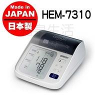血壓計 手臂式 歐姆龍 OMRON HEM 7310