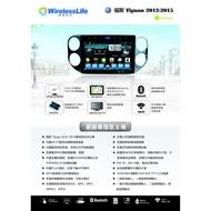 「無限科技」VOLKSWAGEN TIGUAN 12-15 專用型安卓主機