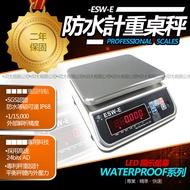 秤 磅秤 電子秤ESW -E英展不鏽鋼 防水秤