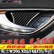 真卡夢賓士W205內門把 門碗 內裝 手把 BENZ改裝碳纖維貼C250 C300 C400 C450 C63 C200