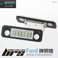 【BRS光研社】Ford LED 牌照燈 FOR-01 Fiesta Fusion Mondeo MK2