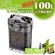 [ 河北水族 ] MR.AQUA 多功能圓桶過濾 MA-650