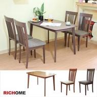 【RICHOME】亞曼多可延伸實木餐桌椅組-一桌四椅(胡桃木)
