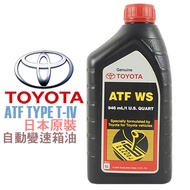 TOYOTA ATF WS 自動變速箱油 自排油