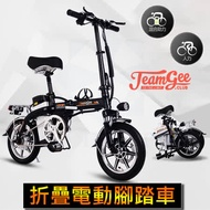 美國品牌 TEAMGEE DJC 折疊電動自行車 70-80KM 電動車 電動腳踏車