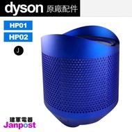 Dyson HP01 HP02現貨 原廠盒裝 空氣濾網(帶殼)可分期/建軍電器